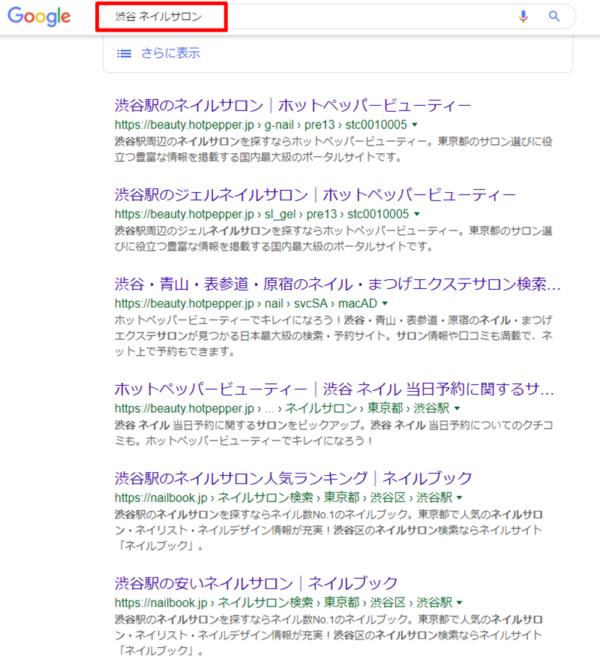 渋谷 ネイルサロン 検索結果